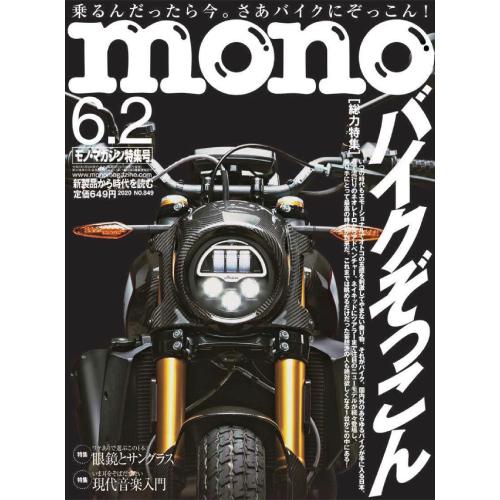 5月16日(土)発売のモノ・マガジン №849に、コルムの新作が掲載されました。